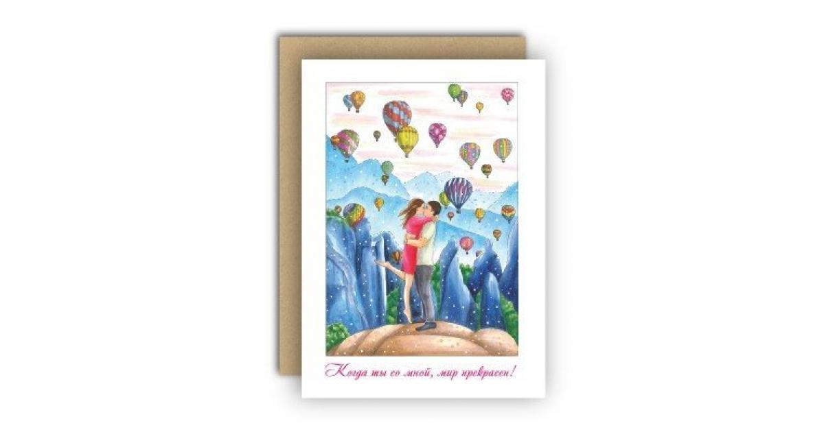 Как мир прекрасен открытки