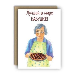 Лучшей В Мире Бабушке