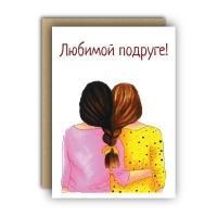 Любимой Подруге